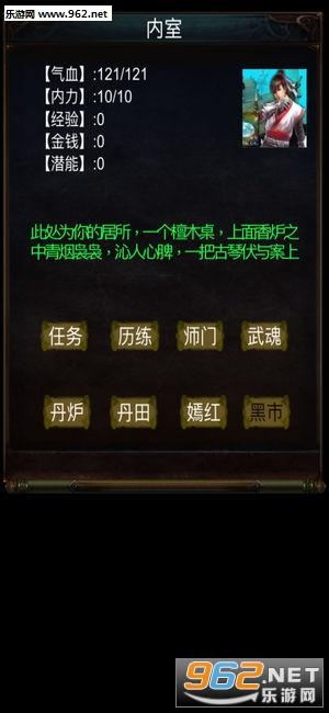 放置修仙ios版v10.3截图0