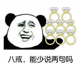 你是二笔吗金馆长熊猫头搞笑表情包图片