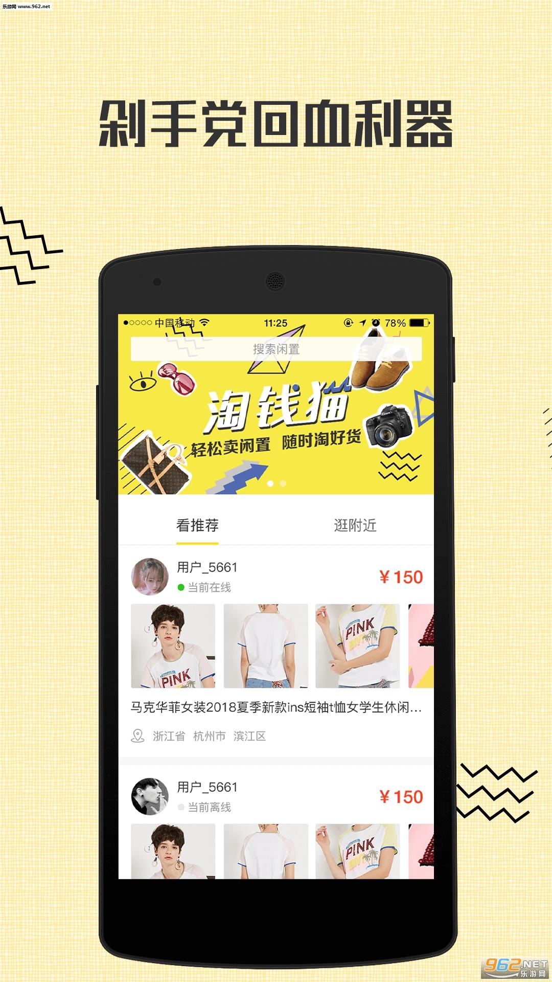 淘钱猫app_截图