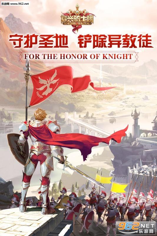 复兴骑士团手游安卓官方版v1.0_截图