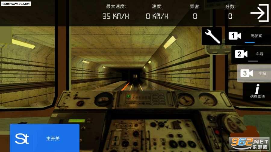 柏林地铁模拟3D中文版_截图