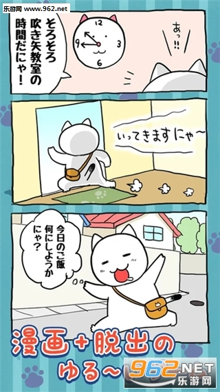 救救我喵中文版_截图