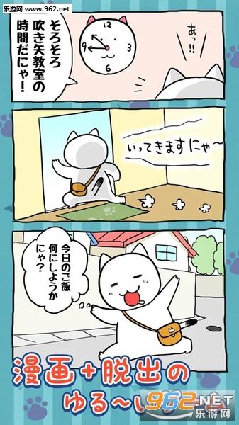 救救我喵手游中文汉化版v1.0_截图