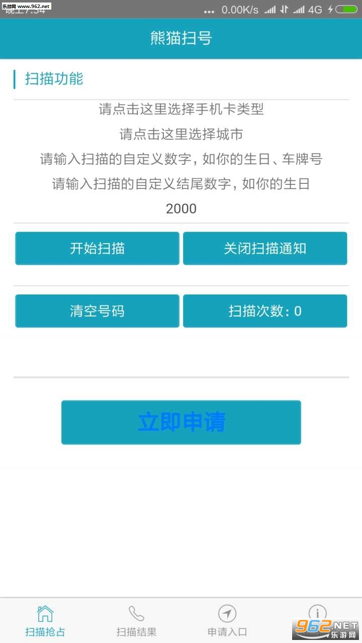 熊猫扫号永久使用版v9.8.6_截图1