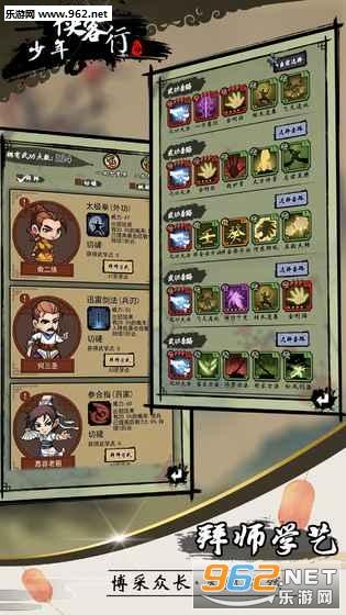 少年侠客行手游官方版v2.7.0截图3