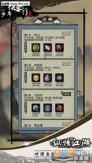 少年侠客行手游官方版v2.7.0截图4