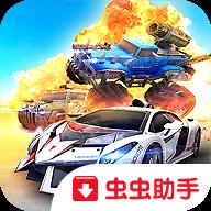 超载3D战车无敌版v1.9.2