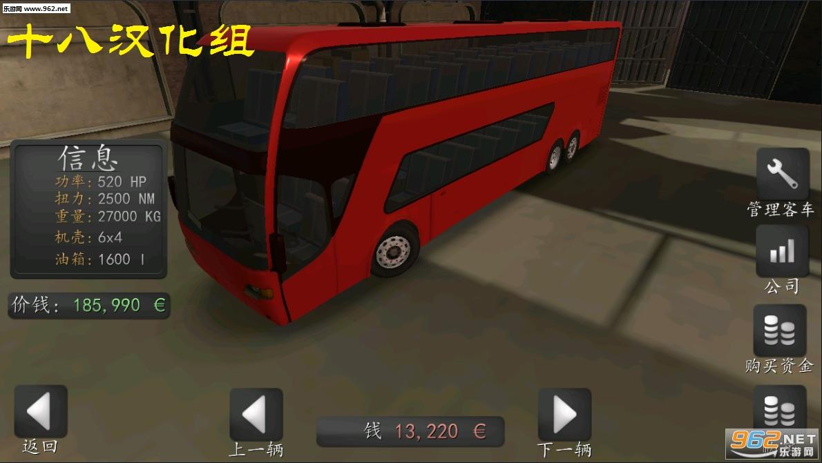 长途大巴模拟器十八汉化版v1.7.0_截图1