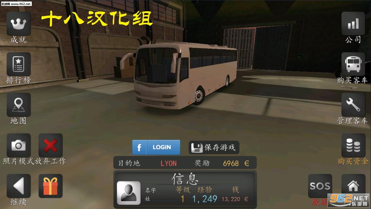 长途大巴模拟器十八汉化版v1.7.0_截图2