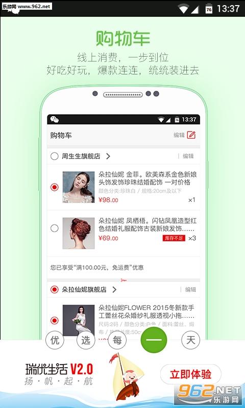 瑞优生活app官方版v2.37.2截图0