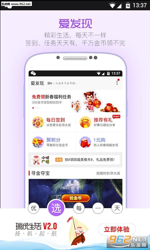 瑞优生活app官方版v2.37.2截图1