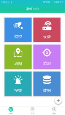 智慧物联appv1.56截图0