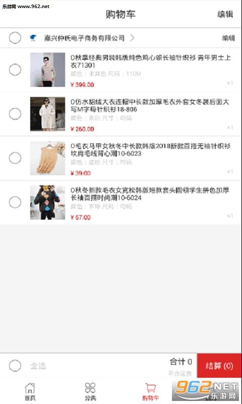 买毛衣软件v4.0_截图1