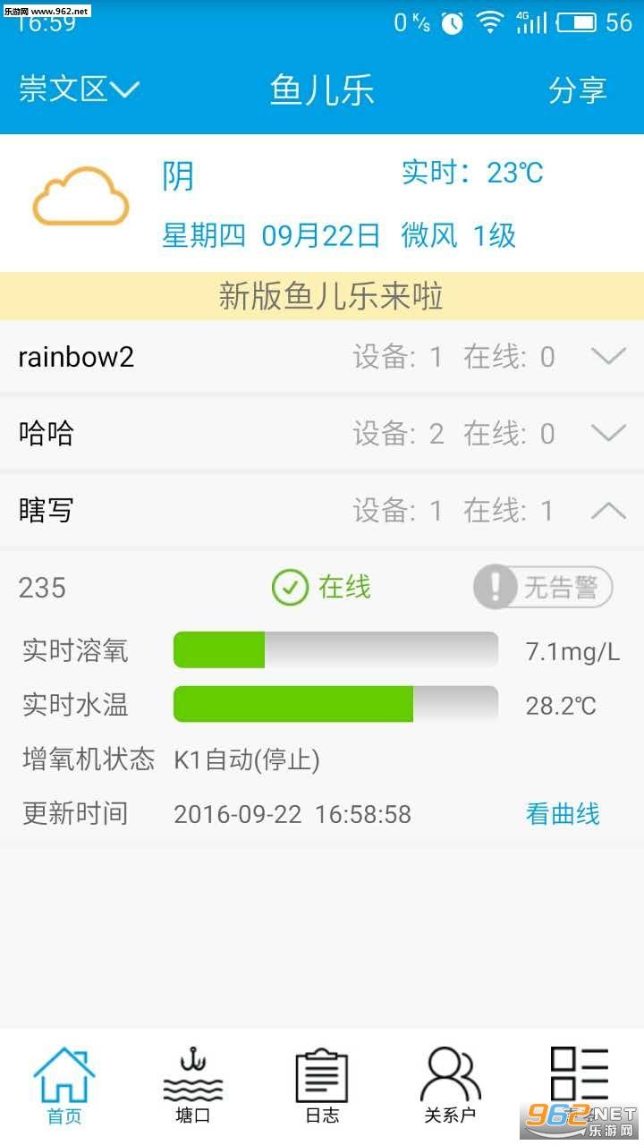 鱼儿乐appv5.8.1截图0
