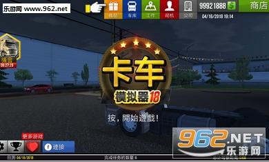 卡车模拟2018中文版v1.1.2_截图2