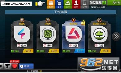 卡车模拟2018中文版v1.1.2_截图3