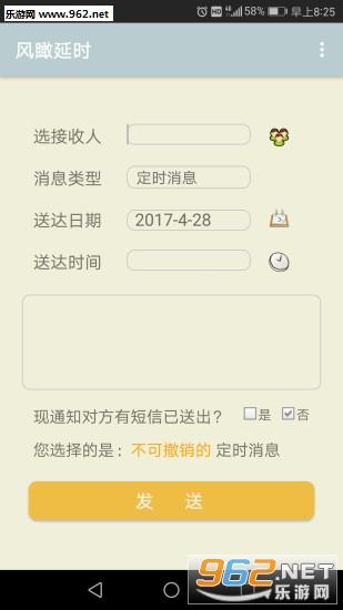 延时云短信安卓版v3.1截图1