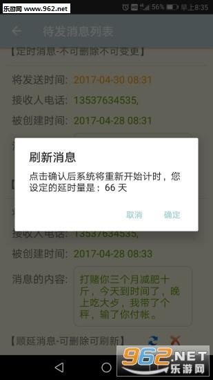 延时云短信安卓版v3.1截图3