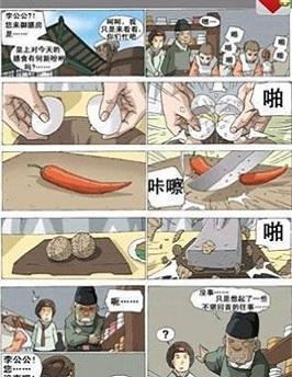 小漫画漫画安卓版向肉男性基地图片