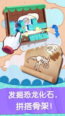 奇妙恐龙世界安卓版v9.26.00.00截图2
