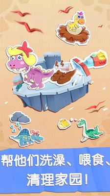 奇妙恐龙世界安卓版v9.26.00.00截图3