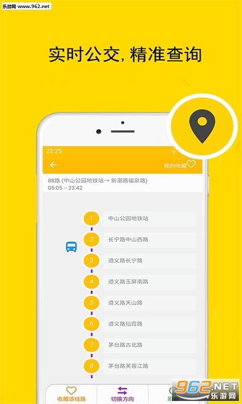 上海���r公交地�F手�C版v3.1.8_截�D0