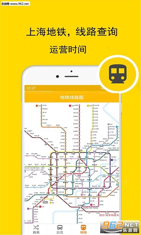 上海实时公交地铁手机版v3.1.8_截图1