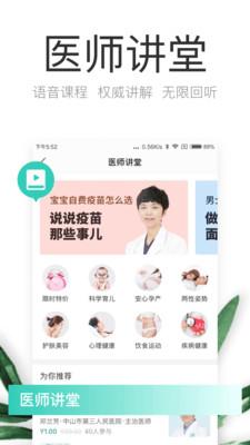 丁香医生appv7.4.2截图1