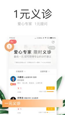 丁香医生appv7.4.2截图0