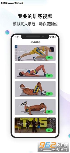 8分�健身appv1.0_截�D0