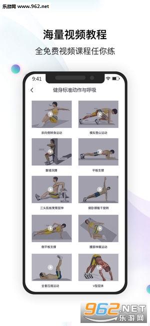 8分�健身appv1.0_截�D2