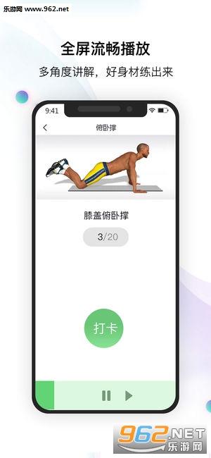 8分�健身appv1.0_截�D1