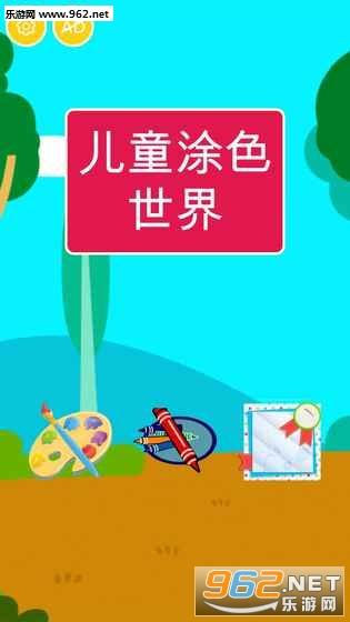 儿童涂色世界官方版v1.0截图1