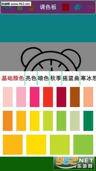 儿童涂色世界官方版v1.0截图0