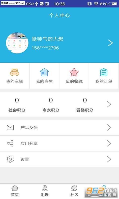 万裕生活appv1.0.10_截图1