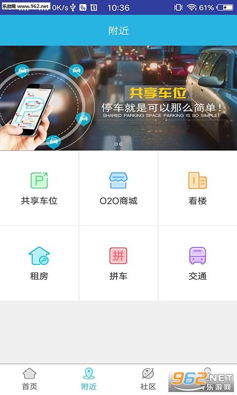 万裕生活appv1.0.10_截图3