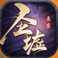 圣墟手游官方正式版v1.1.2