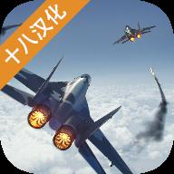 现代战机1.6.0汉化破解版