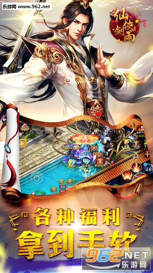 仙侠剑雨ios版v1.0.1截图0