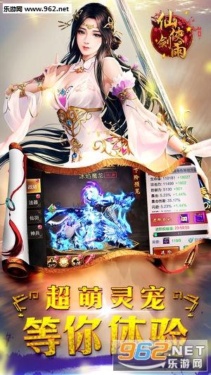 仙侠剑雨ios版v1.0.1截图1