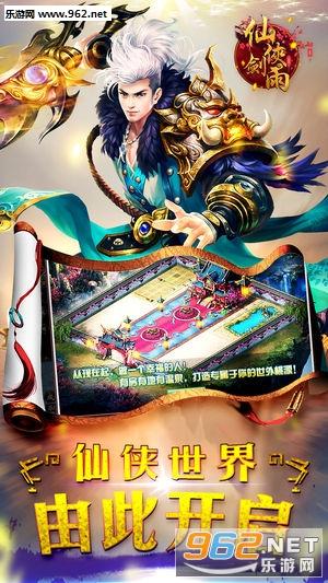 仙侠剑雨ios版v1.0.1截图2