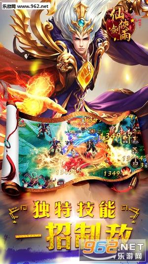 仙侠剑雨ios版v1.0.1截图3