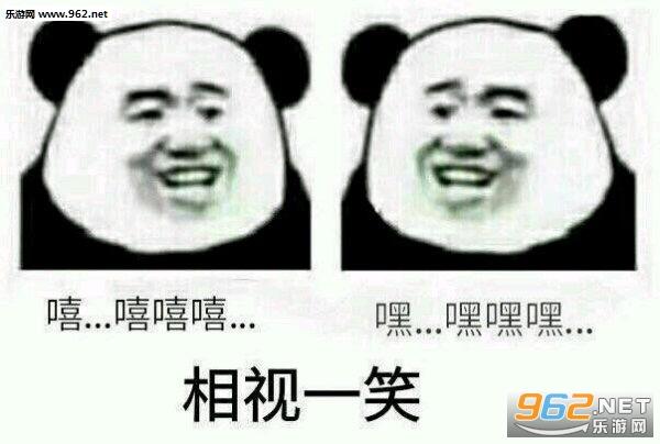你哪儿来的勇气艾特我熊猫头表情包图片