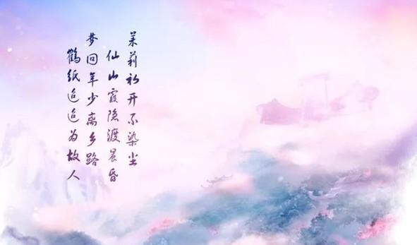 《仙剑奇侠传七》第二款海报曝光 鹤纸迢迢为故人