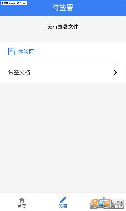 e照签appv2.0.6截图2