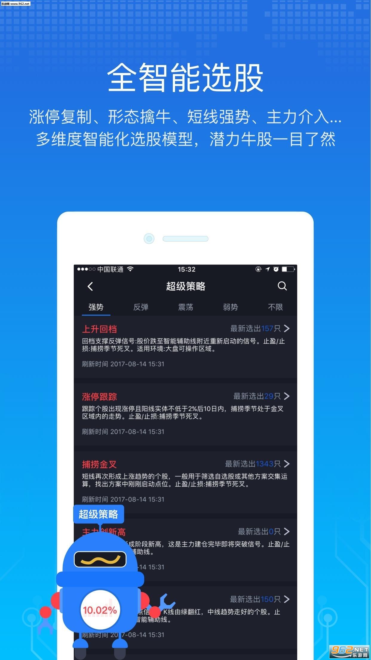 经传股事汇appv3.3.1_截图1