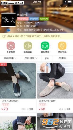 搜鞋网最新版v1.0.0_截图1