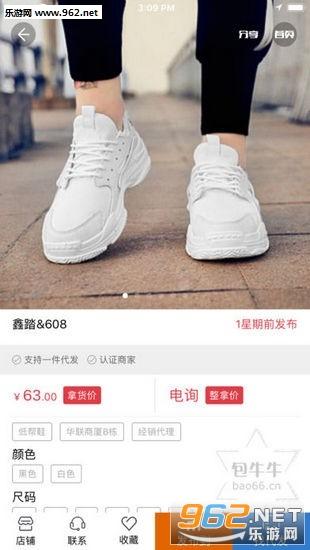 搜鞋网最新版v1.0.0_截图2