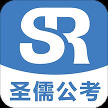 圣儒公考最新版