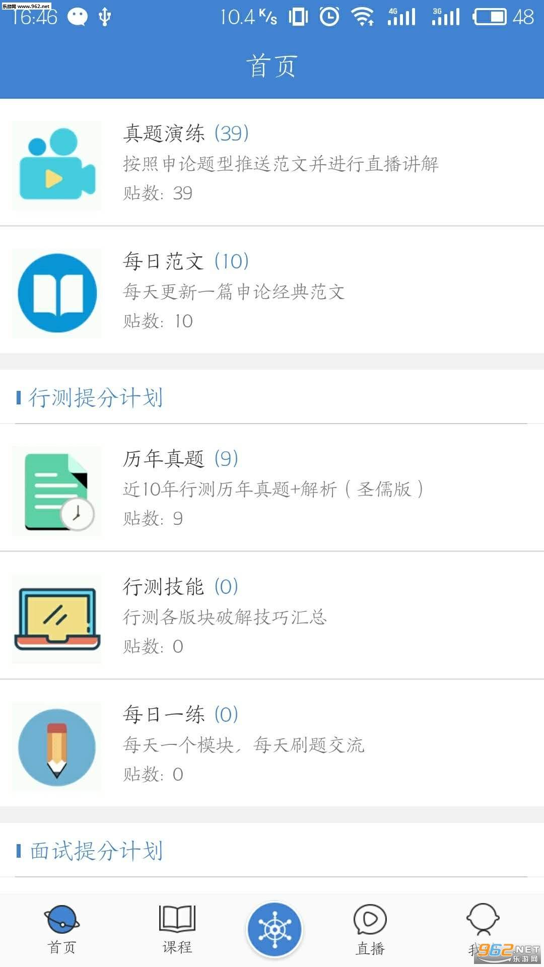 圣儒公考最新版v1.3.1截图0